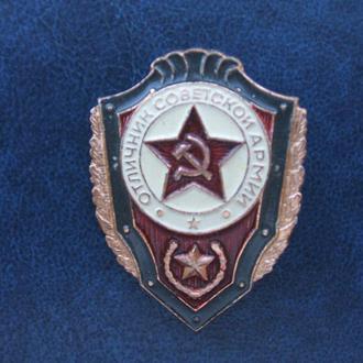 СССР. ЗНАК. Отличник Советской Армии