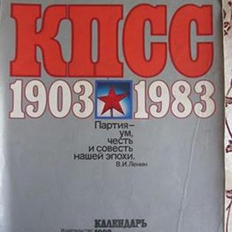 Календар 1983, КПСС
