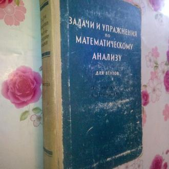 Задачи и упражнения по математическому анализу.