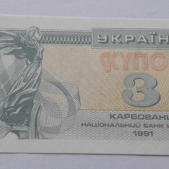 Купон 3 карбованца 1991 Банк Украины