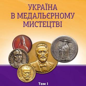 Каталог Медалей Україна в медальєрному мистецтві.