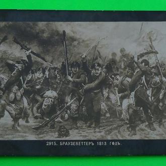 Браузеветтер 1813 г. открытка
