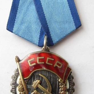 Орден Трудового Красного знамени № 208799
