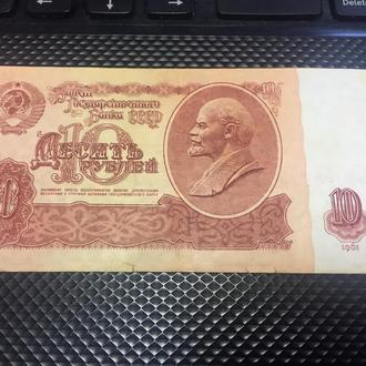 10 рублей СССР 1961 года (7)