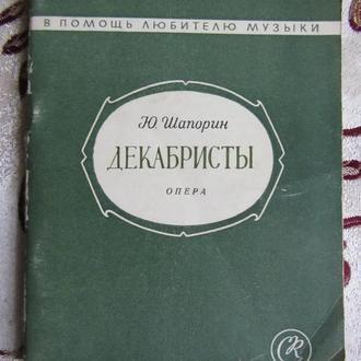 """Ю. Шапорин """"Декабристы"""" : опера / С.В. Катонова"""