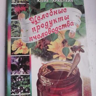 Юрий Тарабукин. Целебные продукты пчеловодства.
