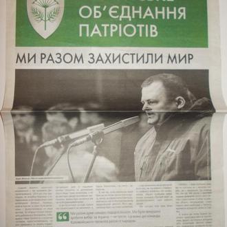 Газета Политика