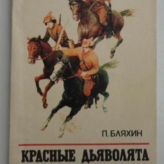 П. Бляхин - Красные дьяволята. Повесть. СССР, 1985. Сохран