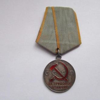 """Медаль """" За трудовое  отличие """"  СССР"""