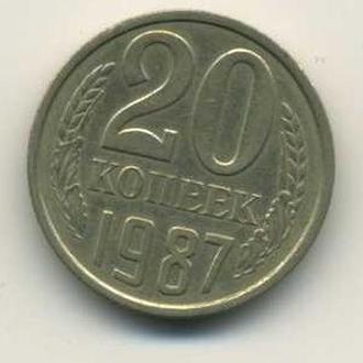 монета 20 копеек 1987 СССР