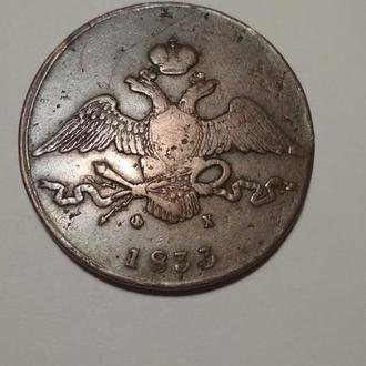 Продам 10 копеек 1833 года