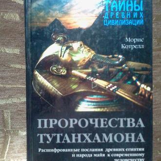 Котрелл М. Пророчества Тутанхамона. Расшифрованные послания древних египтян и народа майя к современ