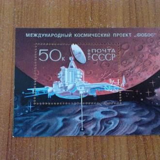 СССР 1989 космос Фобос
