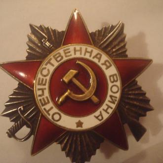 Орден Отечественной Войны 2 степени (Калининград)