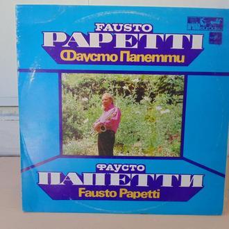 оркестр Фаусто Папетти