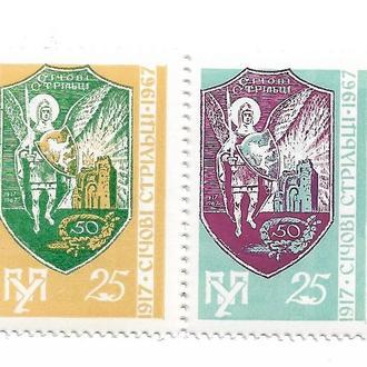 Січові стрільці 1917 1967 Підп. пошта України 25. ППУ. Пара, червона та зелена