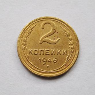2 коп. = 1946 г. = СССР