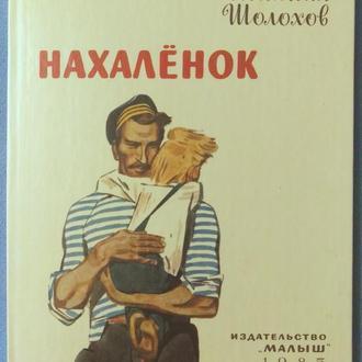 Михаил Шолохов. Нахалёнок