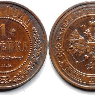 1 копейка 1913 года №2799