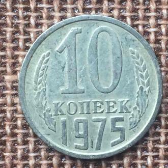 10 копеек СССР 1975 года