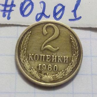 2 копейки 1980 СССР.