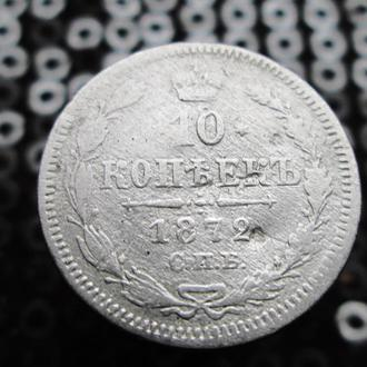 10 копеек 1872 год.Серебро. .