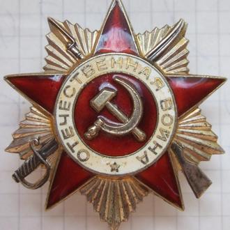 Орден отечественной войны 2-й степени. № 3741503