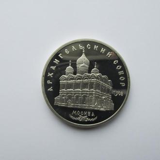 5 рублей.  Пруфф. Архангелский Собор СССР. 1991 год
