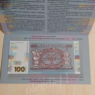 Cувенірна банкнота  Сто гривень / (до 100-річчя подій Укр. революції  1917-1921.