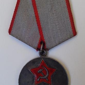 """Медаль""""За Трудовую Доблесть"""""""