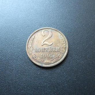 СССР коллекционные 2 копейки 1991 год