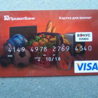 пластиковая банковская карта- ПриватБанк-карта для выплат
