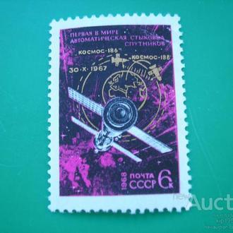 СССР 1968 Космос MNH