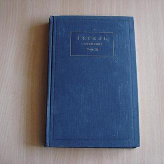 Гегель. Сочинения. Том III., 1956 г.