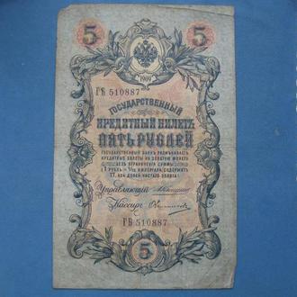 5 рублей 1909 год Коншин-Овчинников