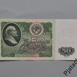 50 рублей 1961 г aUNC (251cr)