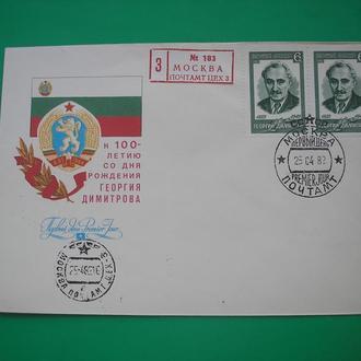 СССР.  1982 СГ КПД  Димитров