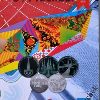 Альбом-планшет под  монеты 25 рублей олимпиада Сочи 1 рубль олимпиада СССР + 100 рублей бона