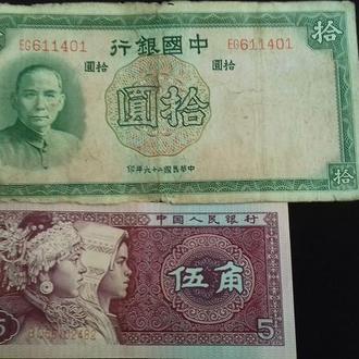 10 юаней 1937 и 5 джао- Бонус!