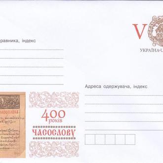 Украина 2016 Конверт с ОМ 400 лет часослову