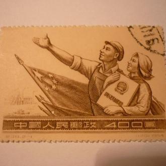 Китайская марка 1954 года (120)