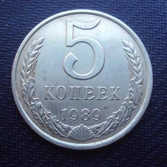 СССР 5 коп. 1989г.