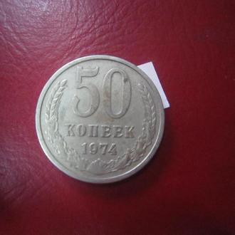 СССР. 50  КОП. 1974 Г.