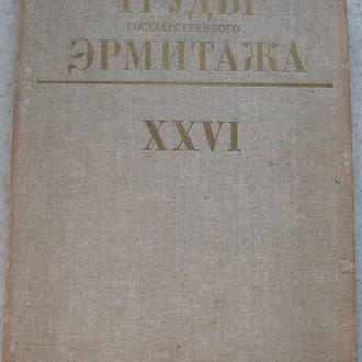 Труды Государственного Эрмитажа. Том XXVI. Нумизматика
