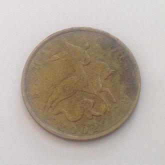 Монета 10 копеек 2002 г