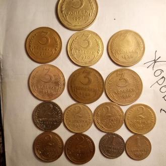 Лот 15 монет ссср алюминиевая бронза