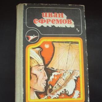 И.Ефремов. Сборник научно-фантастических произведений. Кишинев 1986г.