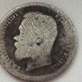 Серебряная монета 50 копеек 1899 года Николая II (1)