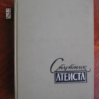 СПУТНИК АТЕИСТА 1961 год