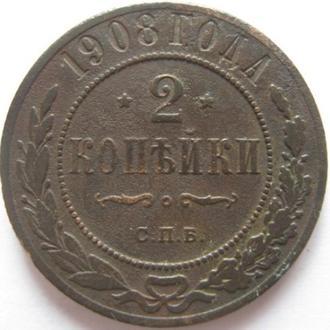 2 копейки 1908г.